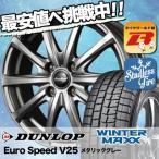 175/65R15 84Q ダンロップ ウインターマックス 01 WM01 Euro Speed V25 スタッドレスタイヤホイール4本セット