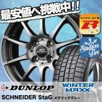 スタッドレスタイヤホイール4本セット 165/55R14 72Q ダンロップ ウインターマックス 01 WM01 シュナイダー スタッグ