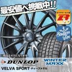 165/55R14 72Q ダンロップ ウインターマックス 01 WM01 VELVA SPORTS スタッドレスタイヤホイール4本セット