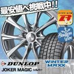 225/50R17 ダンロップ ウインターマックス 01 WM01 JOKER MAGIC スタッドレスタイヤホイール4本セット