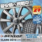 165/65R14 79Q ダンロップ WINTER MAXX01 WM01 ウインターマックス01 CLAIRE DG10 スタッドレスタイヤホイール4本セット