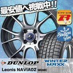 165/65R15 ダンロップ ウインターマックス 01 WM01 weds LEONIS レオニス  NAVIA 02 スタッドレスタイヤホイール4本セット