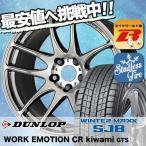 225/65R17 102Q ダンロップ ウインターマックス SJ8 WORK EMOTION CR kiwami  スタッドレスタイヤホイール4本セット