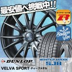 225/65R17 102Q ダンロップ ウインターマックス SJ8 VELVA SPORTS スタッドレスタイヤホイール4本セット