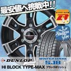 195/80R15 ダンロップ ウインターマックス SJ8 HI BLOCK TYPE-MAX スタッドレスタイヤホイール4本セット