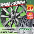 185/65R14 86Sダンロップ EC202L CLAIRE DG10 サマータイヤホイール4本セット