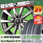 185/65R14 ダンロップ EC202L Euro Speed G10 サマータイヤホイール4本セット