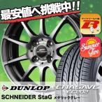 185/65R14 86S ダンロップ EC202L シュナイダー スタッグ サマータイヤホイール4本セット