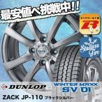 スタッドレスタイヤホイール4本セット 145R12 6PR ダンロップ ウインターマックス SV01 ザック JP110
