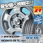 165R13 8PR ダンロップ ウインターマックス SV01 VICENTE-05 TL スタッドレスタイヤホイール4本セット