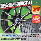 215/50R17 91V ファルケン ジークス ZE914F weds LEONIS NAVIA 04 サマータイヤホイール4本セット