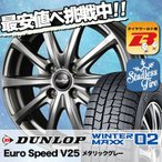 155/65R13 73Q ダンロップ ウインターマックス 02 WM02 Euro Speed V25 スタッドレスタイヤホイール4本セット