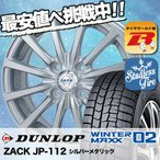 185/65R15 ダンロップ ウインターマックス 02 WM02 ZACK JP-112 スタッドレスタイヤホイール4本セット