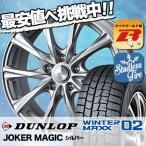 205/50R17 ダンロップ ウインターマックス 02 WM02 JOKER MAGIC スタッドレスタイヤホイール4本セット