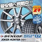 175/55R15 ダンロップ ウインターマックス 02 WM02 JOKER HUNTER スタッドレスタイヤホイール4本セット