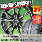 165/55R14 72V ダンロップ ディレッツァ Z3 5ZIGEN INPERIO X-5 サマータイヤホイール4本セット