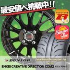 165/55R14 72V ダンロップ ディレッツァ Z3 ENKEI CREATIVE DIRECTION CDM2 サマータイヤホイール4本セット