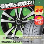 165/55R14 72V ダンロップ ディレッツァ Z3 PRAUZER LYNX サマータイヤホイール4本セット