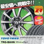215/55R16 トーヨー プロクセスT1スポーツ TRG-BAHN サマータイヤホイール4本セット