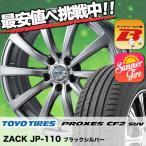 225/65R17 トーヨー タイヤ プロクセス CF2 SUV ZACK JP-110 サマータイヤホイール4本セット
