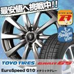 155/65R14 トーヨータイヤ ガリット G5 Euro Speed G10 スタッドレスタイヤホイール4本セット - 33,700 円
