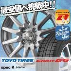 155/65R14 75Q トーヨータイヤ ガリット G5 spec K スタッドレスタイヤホイール4本セット