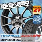 スタッドレスタイヤホイール4本セット 185/65R15 88Q トーヨー ガリット G5 シュナイダー スタッグ