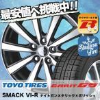 スタッドレスタイヤホイール4本セット 215/55R17 94Q トーヨー ガリット G5 スマック VI-R