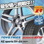 225/55R17 トーヨー ガリット G5 AZ sports SY-25 スタッドレスタイヤホイール4本セット