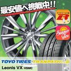 245/40R19 トーヨー タイヤ トランパス Lu2 weds LEONIS レオニス  VX サマータイヤホイール4本セット