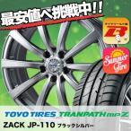 215/65R16 トーヨー(TOYO) TRANPATH mpZ ZACK JP-110 サマータイヤホイール4本セット