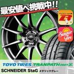 205/60R16 トーヨー TRANPATH mpZ シュナイダースタッグ サマータイヤホイール4本セット