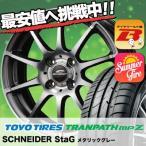 185/55R15 トーヨー TRANPATH mpZ シュナイダースタッグ サマータイヤホイール4本セット