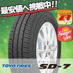 215/55R17 94V トーヨー タイヤ エスディーセブン SD-7 夏 サマータイヤ 単品 1本価格《2本以上ご購入で送料無料》