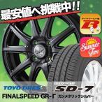 185/65R14 86S トーヨー タイヤ エスディーセブン SD-7  FINALSPEED GR-Γ サマータイヤホイール4本セット