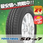 TOYO TIRES トーヨー タイヤ SD-K7 エスディーケ-セブン 155 65R14 75S