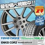 205/55R17 トーヨータイヤ ウインター トランパス MK4α ENKEI CREATIVE DIRECTION CDR2 スタッドレスタイヤホイール4本セット