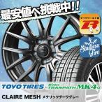 205/55R17 トーヨータイヤ ウインター トランパス MK4α CLAIRE MESH スタッドレスタイヤホイール4本セット