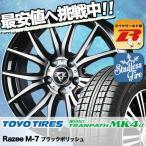 スタッドレスタイヤホイール4本セット 205/55R17 91Q トーヨー ウインター トランパス MK4α レイジー M7