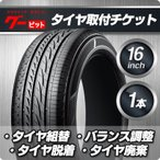 タイヤ組替セット(バランス/廃棄込)-乗用16インチ-1本