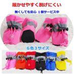 犬 靴 脱げない 嫌がらない おすすめ ドッグシューズ ロングセラー 安全 おしゃれ 人気 安い かわいい 簡単 履かせやすい 散歩 ソフト 送料無料