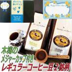 ショッピングメッセージカード無料 送料無料  父の日 レギュラーコーヒー2銘柄ギフト 選べる1銘柄 木樽メジャーカップ付き