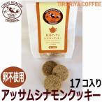 紅茶クッキー アッサムシナモン 卵 保存料不使用 国産原料使用 ギフト包装可 17個入り TIRORIYA COFFEE