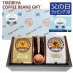 父の日 ギフト レギュラーコーヒー豆 2銘柄セット 木樽メジャーカップ付き 送料無料 誕生日 お祝い 自家焙煎 TIRORIYA COFFEE