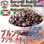 お徳用 10%OFF 【 レギュラーコーヒー豆 】 ブルンジ カルシ地区 ブルボン 500g フルシティ ・中深煎り