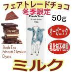 フェアトレード チョコレート ミルク 50g ピープルツリー オーガニック 乳化剤不使用