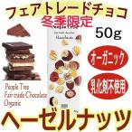 フェアトレード チョコレート ヘーゼルナッツ 50g ピープルツリー オーガニック 乳化剤不使用