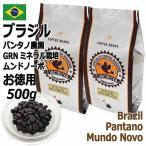 定価2,808円から10%OFF お徳用 レギュラーコーヒー豆 ブラジル パンタノ ムンドノーボ種 500g フレンチロースト・深煎り