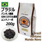 Yahoo! Yahoo!ショッピング(ヤフー ショッピング)レギュラーコーヒー豆 ブラジル パンタノ ムンドノーボ種 200g フレンチロースト・深煎り