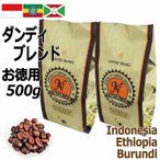 お徳用 レギュラーコーヒー豆 ダンディブレンド 500g 自家焙煎 スペシャルティ 定価3700円から10%OFF TIRORIYA COFFEE
